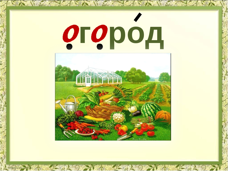 г род