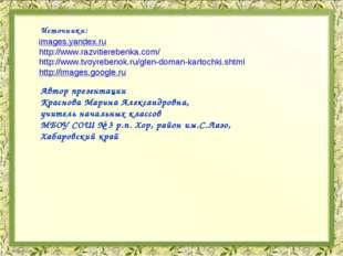 Автор презентации Краснова Марина Александровна, учитель начальных классов МБ