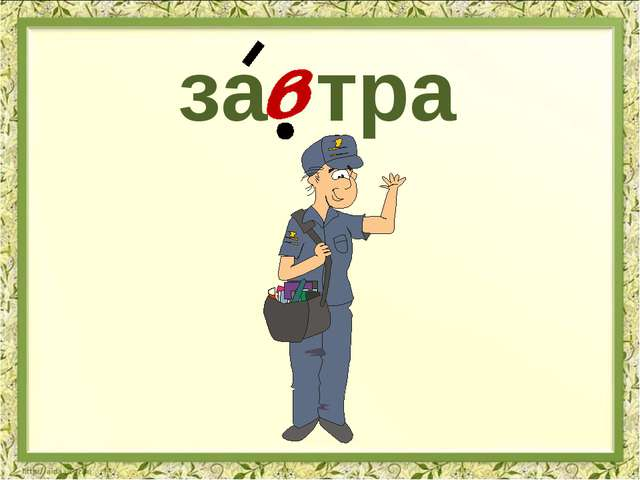 за тра