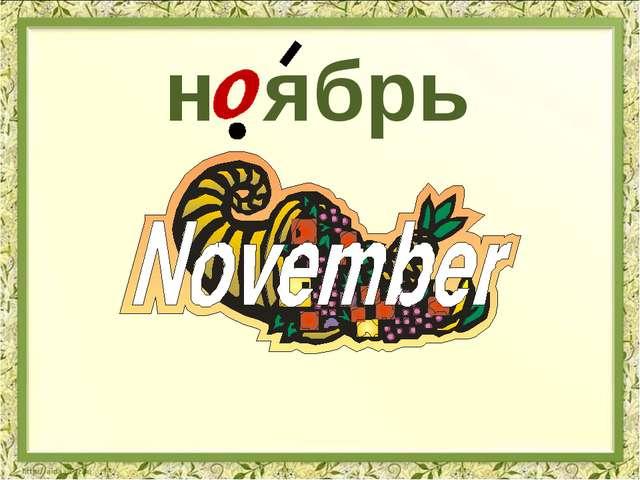 н ябрь