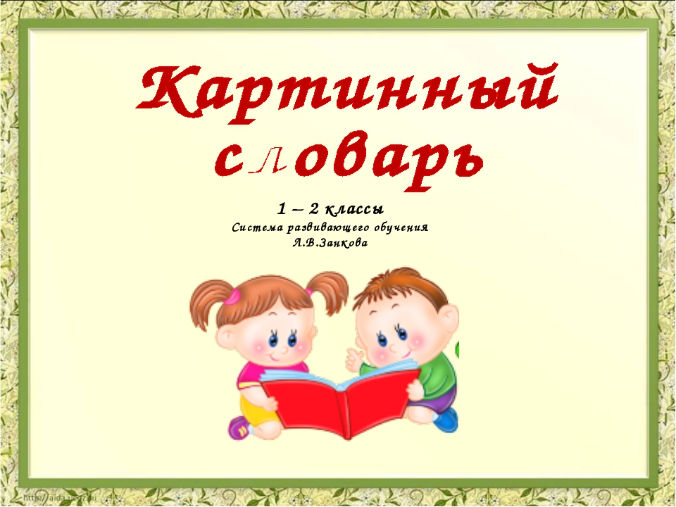 1 – 2 классы Система развивающего обучения Л.В.Занкова