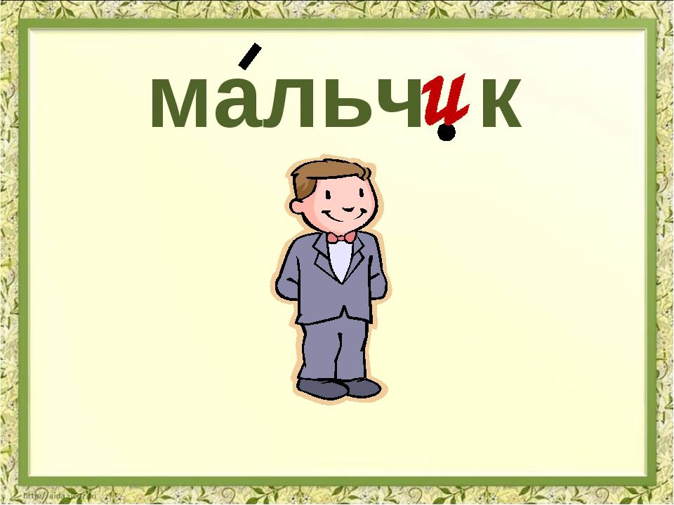 мальч к