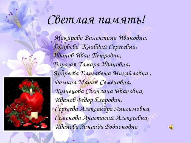 Светлая память! Макарова Валентина Ивановна, Голубева Клавдия Сергеевна, Иван...