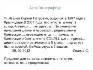 Автобиография: Я, Иванов Сергей Петрович, родился в 1997 году в Краснодаре.В