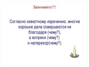 Запомните!!! Согласно известному изречению, многие хорошие дела совершаются н