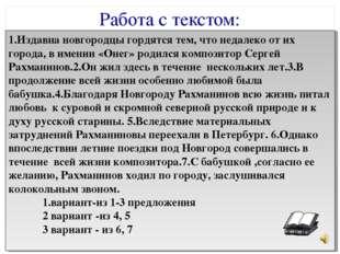 Работа с текстом: 1.Издавна новгородцы гордятся тем, что недалеко от их город