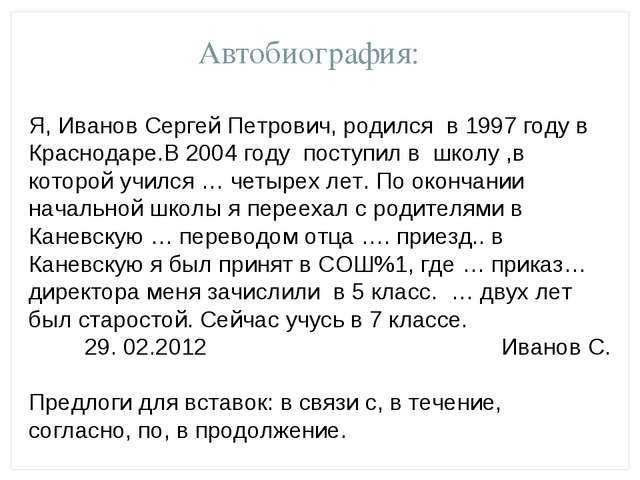 Автобиография: Я, Иванов Сергей Петрович, родился в 1997 году в Краснодаре.В...