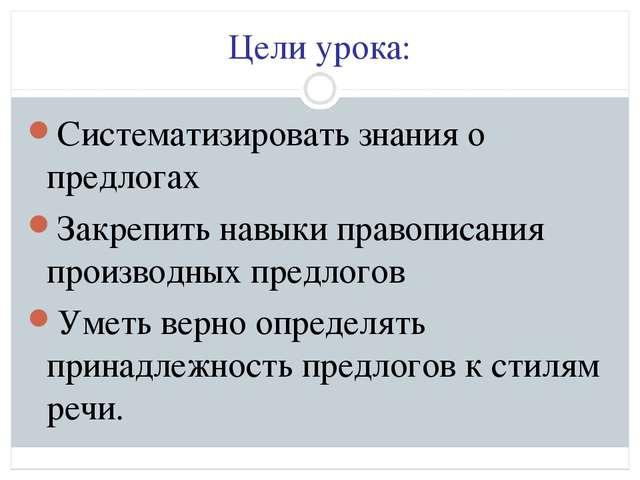 Урок презентация по русскому языку для класса по теме  Цели урока Систематизировать знания о предлогах Закрепить навыки правописани