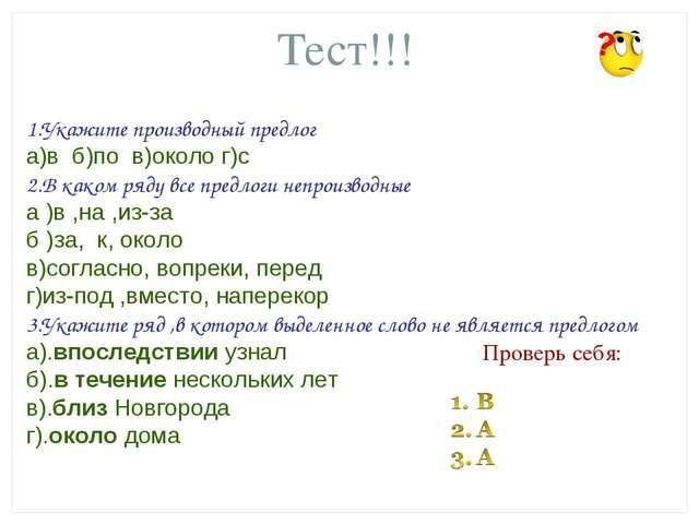 Тест!!! 1.Укажите производный предлог а)в б)по в)около г)с 2.В каком ряду все...