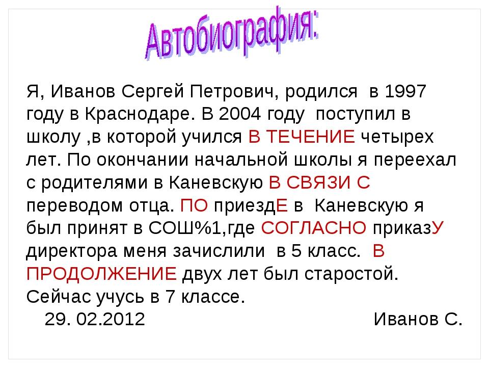 Я, Иванов Сергей Петрович, родился в 1997 году в Краснодаре. В 2004 году пост...
