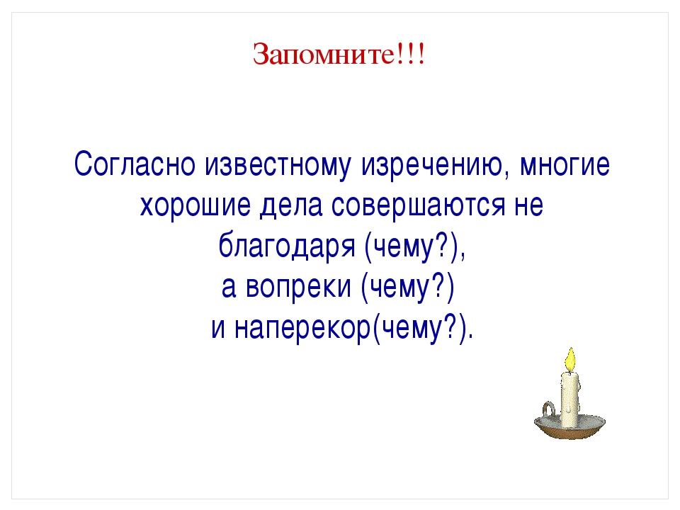 Запомните!!! Согласно известному изречению, многие хорошие дела совершаются н...