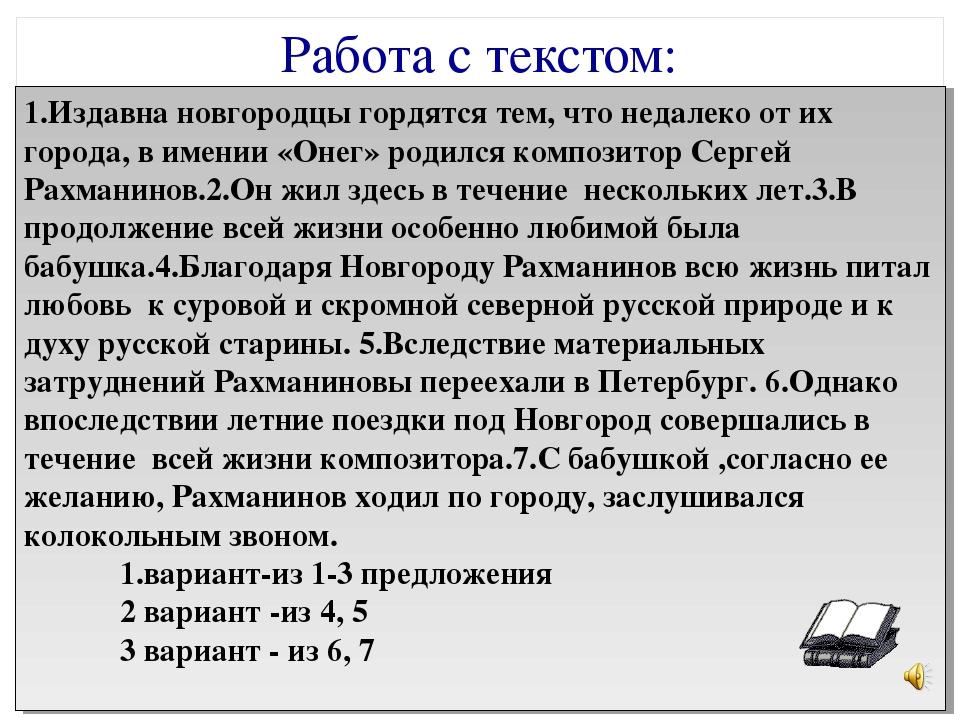 Работа с текстом: 1.Издавна новгородцы гордятся тем, что недалеко от их город...