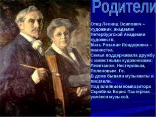 Отец Леонид Осипович – художник, академик Петербургской Академии художеств. М