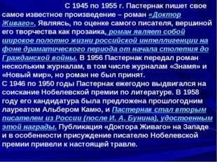 С 1945 по 1955 г. Пастернак пишет свое самое известное произведение – роман
