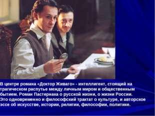 В центре романа «Доктор Живаго» - интеллигент, стоящий на трагическом распуть
