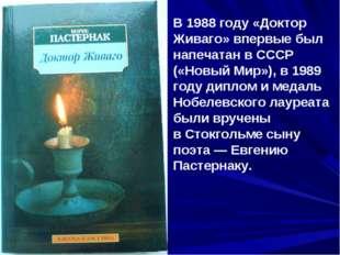 В 1988 году «Доктор Живаго» впервые был напечатан в СССР («Новый Мир»), в 198
