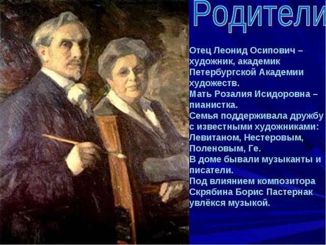 Отец Леонид Осипович – художник, академик Петербургской Академии художеств. М...