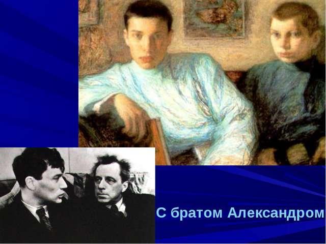 С братом Александром