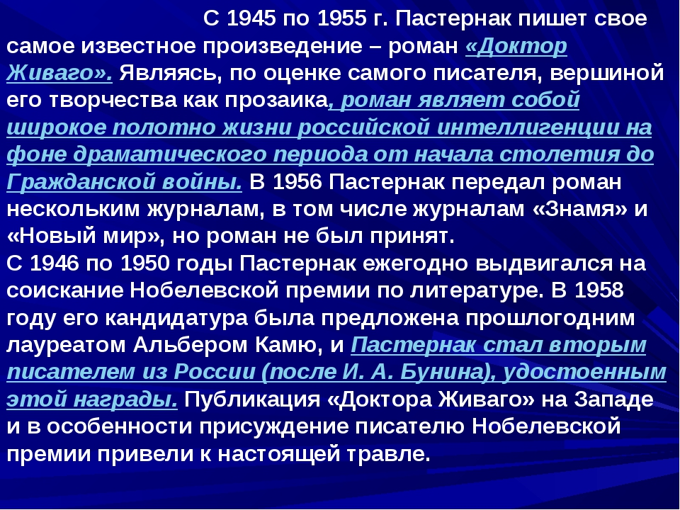 С 1945 по 1955 г. Пастернак пишет свое самое известное произведение – роман...