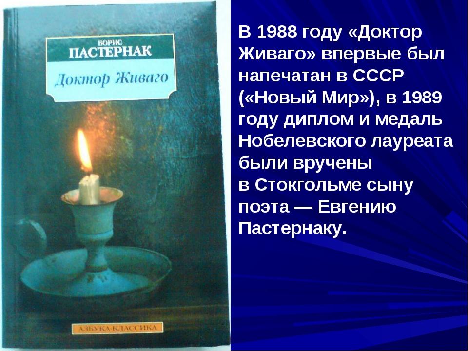В 1988 году «Доктор Живаго» впервые был напечатан в СССР («Новый Мир»), в 198...