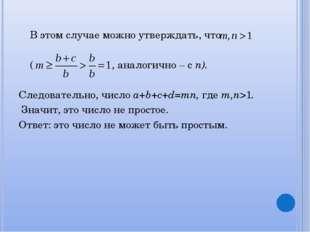 В этом случае можно утверждать, что ( , аналогично – c n). Следовательно, чи