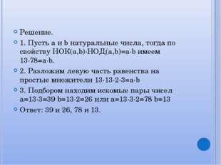 Решение. 1. Пусть a и b натуральные числа, тогда по свойству НОК(a,b)∙НОД(а,