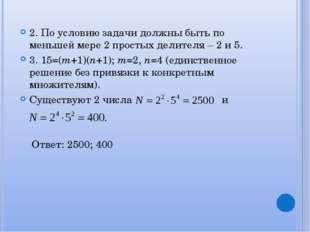 2. По условию задачи должны быть по меньшей мере 2 простых делителя – 2 и 5.