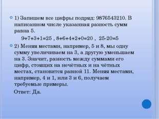 1) Запишем все цифры подряд: 9876543210. В написанном числе указанная разност