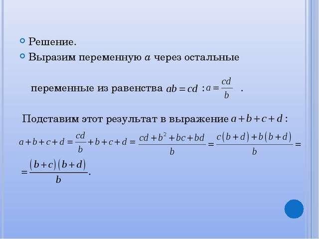 Решение. Выразим переменную а через остальные переменные из равенства : . По...