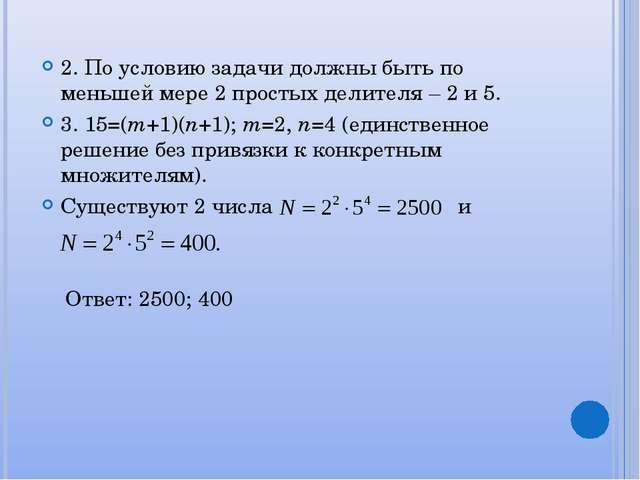 2. По условию задачи должны быть по меньшей мере 2 простых делителя – 2 и 5....