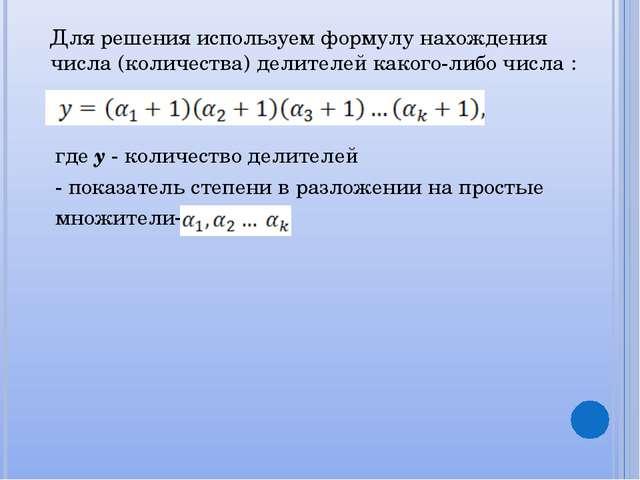 Для решения используем формулу нахождения числа (количества) делителей каког...
