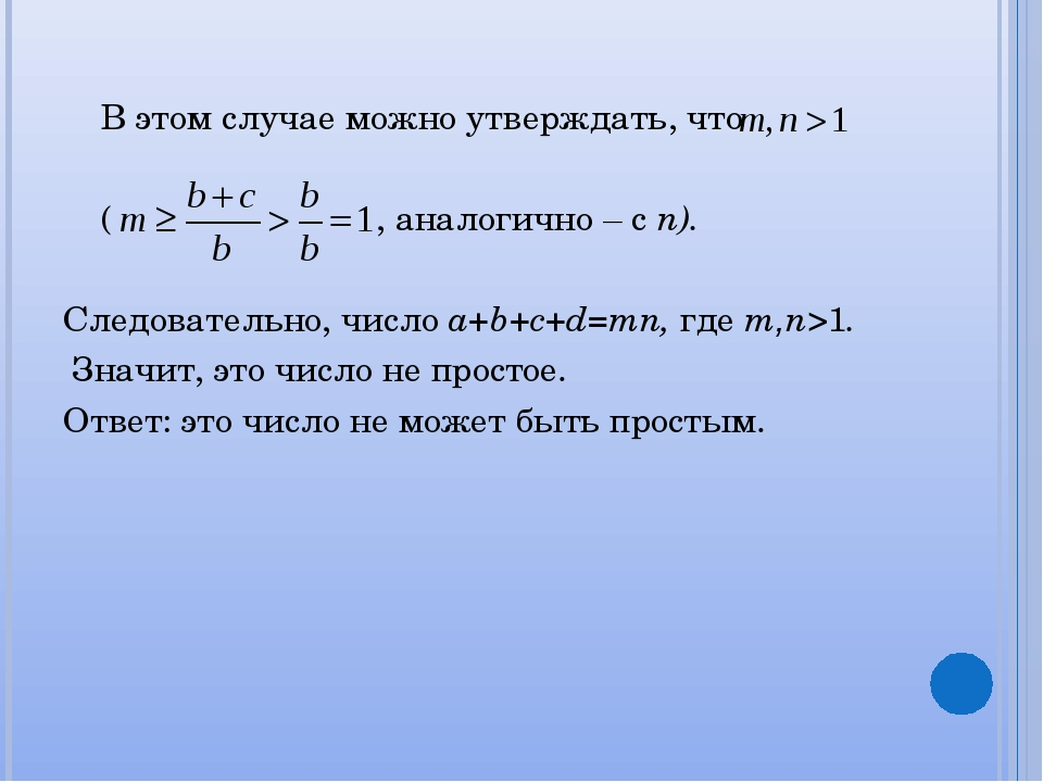 В этом случае можно утверждать, что ( , аналогично – c n). Следовательно, чи...