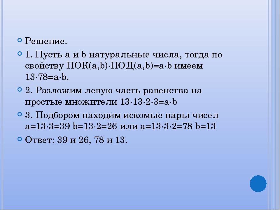 Решение. 1. Пусть a и b натуральные числа, тогда по свойству НОК(a,b)∙НОД(а,...