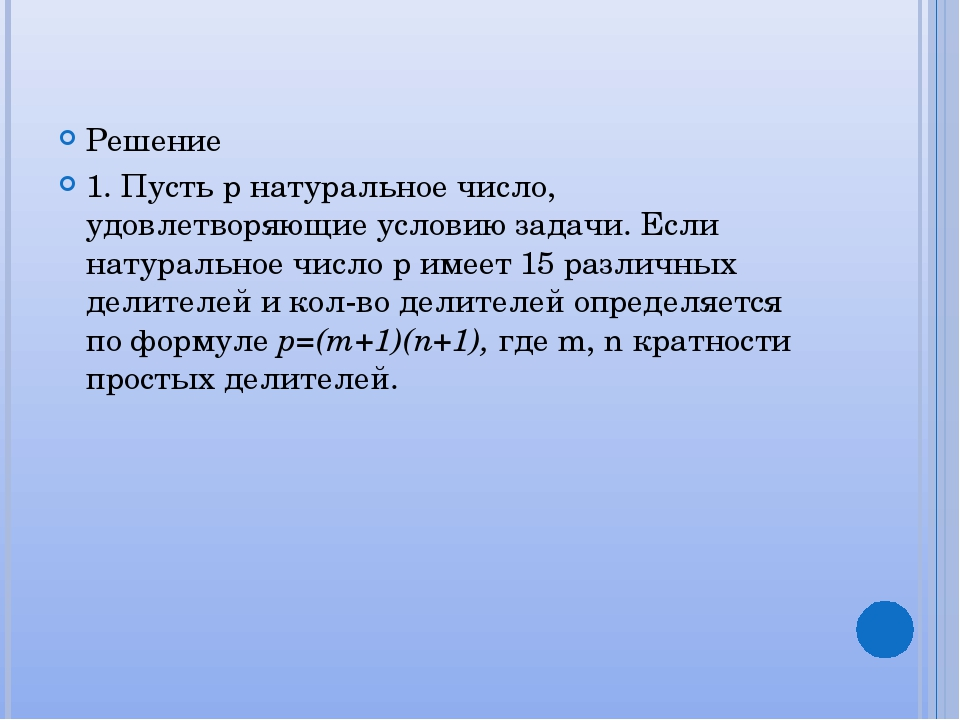 Решение 1. Пусть p натуральное число, удовлетворяющие условию задачи. Если н...