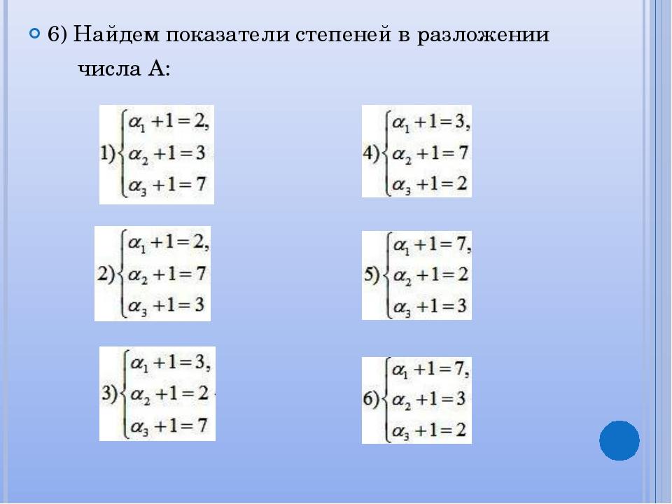6) Найдем показатели степеней в разложении числа A: