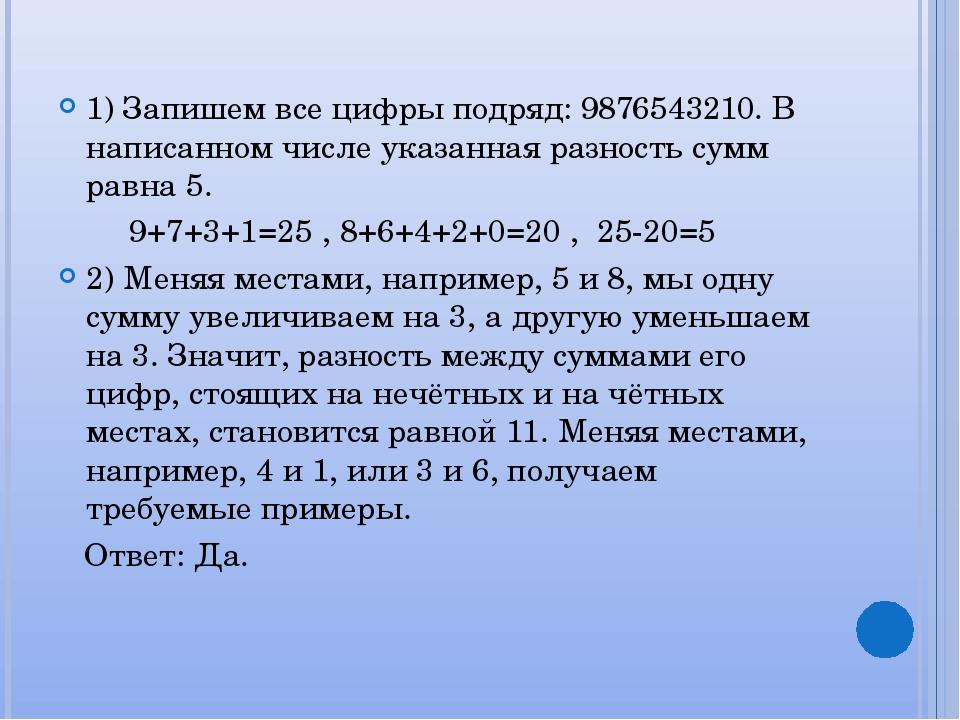1) Запишем все цифры подряд: 9876543210. В написанном числе указанная разност...