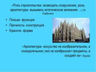 «Роль строительства- возводить сооружение, роль архитектуры- вызывать эстетич