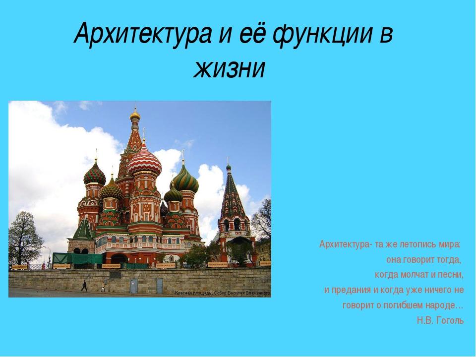 Архитектура и её функции в жизни Архитектура- та же летопись мира: она говори...