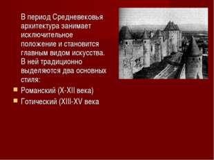 В период Средневековья архитектура занимает исключительное положение и стано