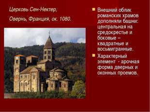 Церковь Сен-Нектер, Овернь, Франция, ок. 1080. Внешний облик романских храмов
