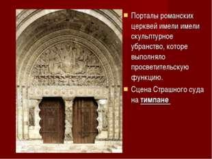 Порталы романских церквей имели имели скульптурное убранство, которе выполнял