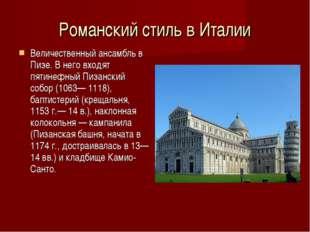 Величественный ансамбль в Пизе. В него входят пятинефный Пизанский собор (106