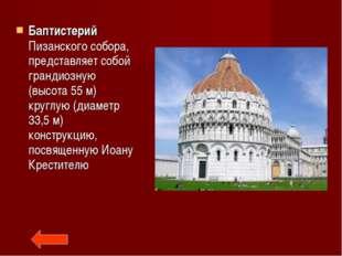 Баптистерий Пизанского собора, представляет собой грандиозную (высота 55 м) к