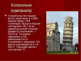 Колокольня (кампанила) Строительство башни было закончено в1360г. Башня имее