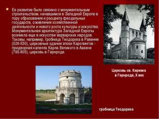 Ее развитие было связано с монументальным строительством, начавшимся в Западн