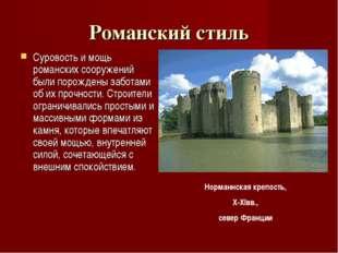 Романский стиль Суровость и мощь романских сооружений были порождены заботами