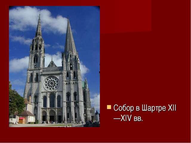 Собор в Шартре XII—XIV вв.