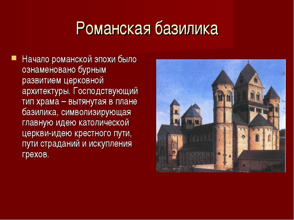 Романская базилика Начало романской эпохи было ознаменовано бурным развитием...