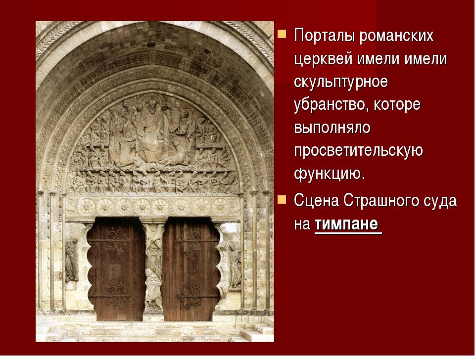 Порталы романских церквей имели имели скульптурное убранство, которе выполнял...