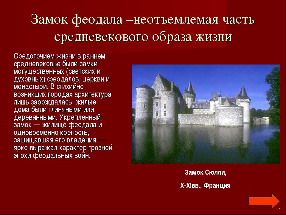 Замок феодала –неотъемлемая часть средневекового образа жизни Средоточием жи...